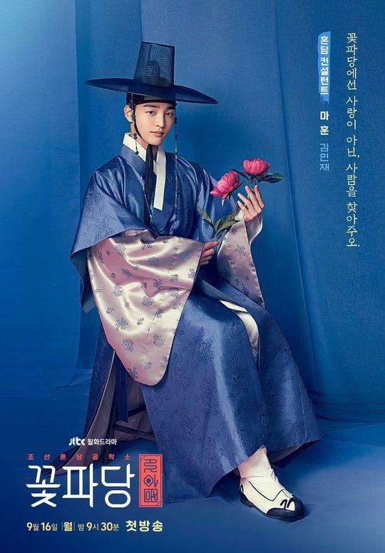Flower Crew: Joseon Marriage Agency drama, Flower Crew: Joseon Marriage Agency cast, Flower Crew: Joseon Marriage Agency summary, park jihoon drama, park jihoon seojihoon, kim minjae drama