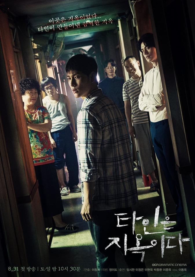 drama august, top drama, drama watchlist
