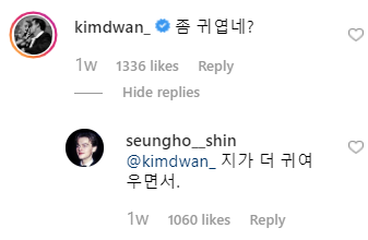 Kim DoWan shin seungho, Shin SeungHo, Kim DoWan, Kim DoWan at eighteen shin seungho, at eighteen drama, at eighteen instagram, at eighteen actors, Shin SeungHo Instagram, Kim DoWan Instagram