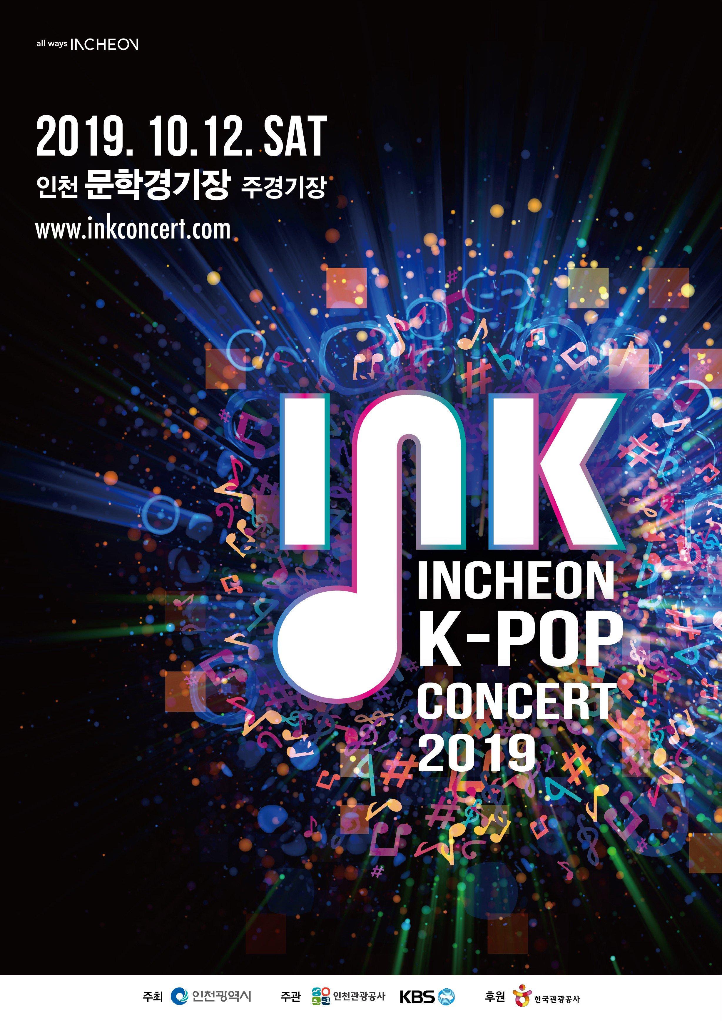 incheon kpop concert, ink 2019, ink, ink lineup, kpop, kpop idol concert