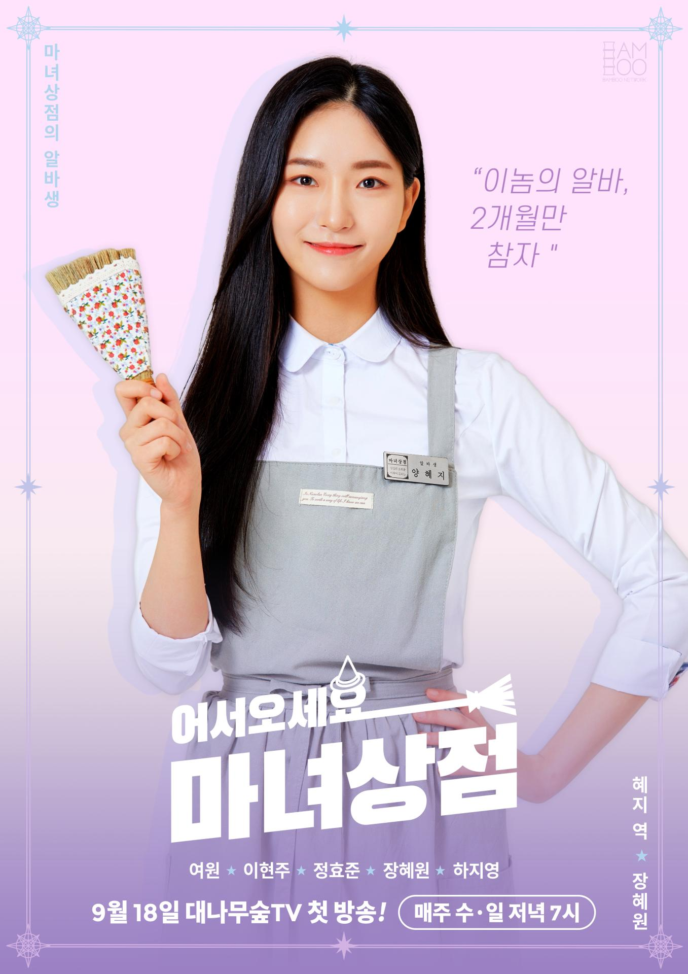 The Witch Store drama, The Witch Store cast, The Witch Store summary, pentagon yeo one, yeo one drama, yeo one the witch store, the witch store korea, lee hyunjoo drama, the witch store poster