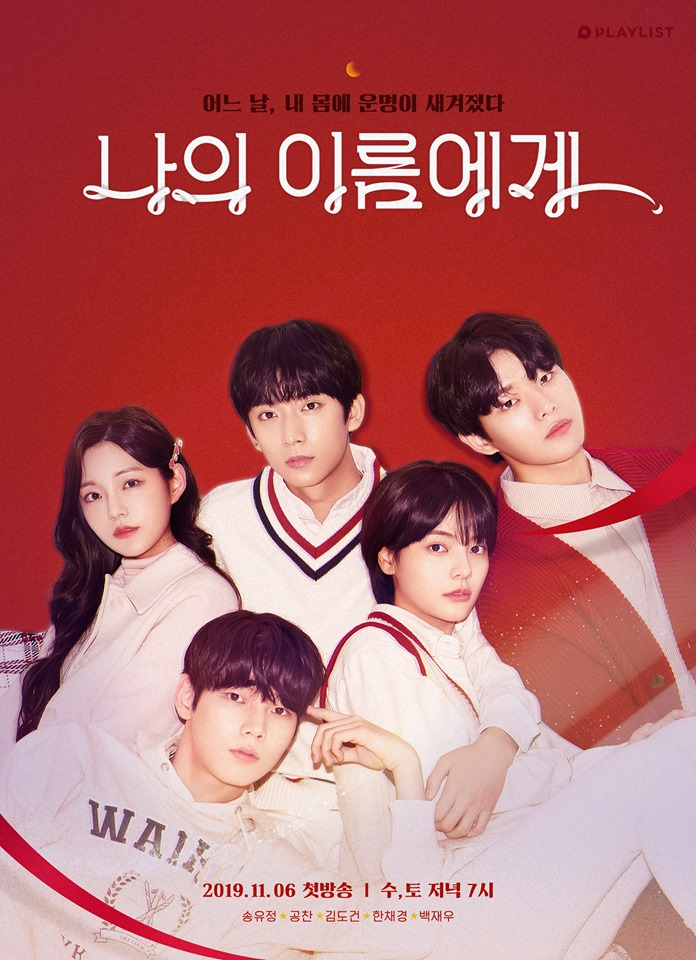 Dear My Name cast, Dear My Name summary, Dear My Name web drama, gongchan webdrama, playlist web drama,