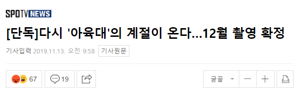 """MBC """"ISAC 2020"""" To Begin Filming In December, Netizens Respond To The News"""