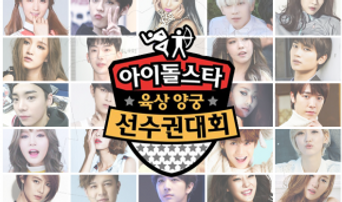 The Best Sports Idols In Each Event Of ISAC Of All Time