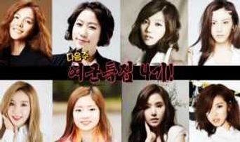 MBC 'Real Men' Female Soldiers Special Season4: Line-Up