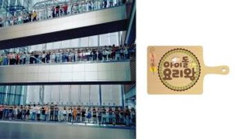 MBC ChuSeok Special 'Idol Chef King': Lineup