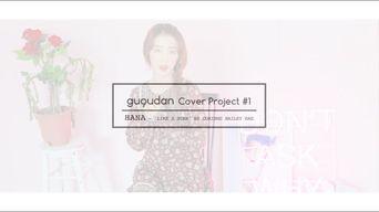 Video )) Gugudan Cover Project (Hana & Sally & SoYee)