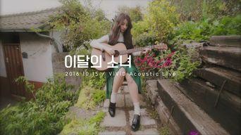 Video )) LOONA HeeJin - ViViD (100% Real Live)