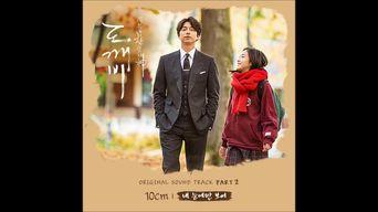 MV )) 10cm - My Eyes (Goblin OST)