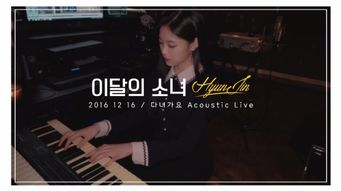 MV )) LOONA HyunJin - Around You (100% Real Live Ver.)