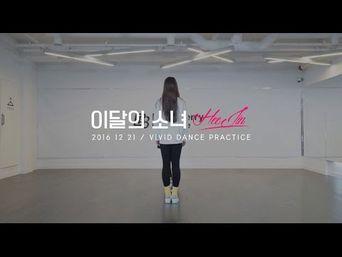 Video )) LOONA/HeeJin - ViViD (Choreography Practice)