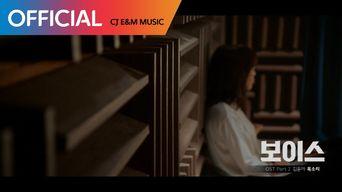 MV )) Kim YunA - Voice (Voice OST)