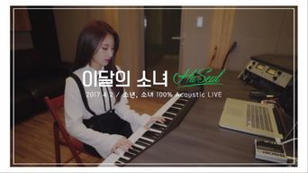 Video )) LOONA HaSeul - Let Me In (100% Real Live Ver.)