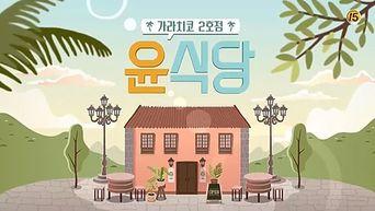 'Youn's Kitchen 2 (TV Variety Show)': Cast & Info
