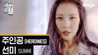 Video )) SunMi - Heroines (Choreography Ver.)