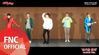 MV )) N.Flying - Hot Potato (Dance Ver.)
