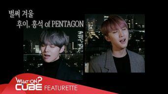 Video )) PENTAGON Hui & HongSeok 'Already Winter' Cover
