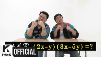 MV )) HyungDon & DaeJune - The King of Math