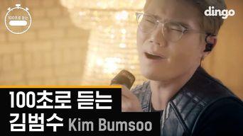 Kim BumSoo Legendary Song Medley In 100 Seconds