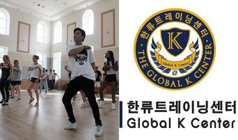 Discover Korea: Global K Center, The First And Only Boarding Hallyu Education Facilities
