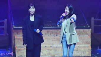 FanCam - IU and EunJi's Duet at EunJi's Concert