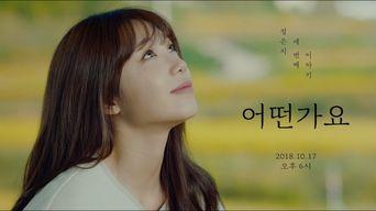Jeong EunJi 3rd Mini Album 'Being There' M/V