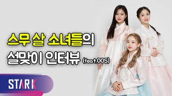 LOONA - 20 Yrs-old Girls' Interview