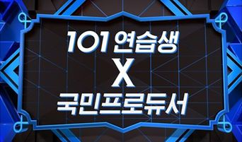 Mnet Asking Viewers To Vote For The Center Position For Title Song Of 'Produce X 101'
