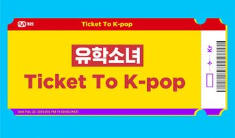 Mnet '유학소녀: Ticket To K-POP' Aims To Start Airing In May