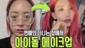 [ENG SUB] Celebrity Makeup Shop Transforms Me into K-pop Idol