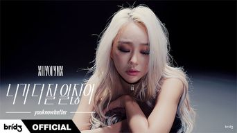 HyoLyn - 'youknowbetter' Official MV