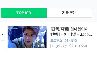 Kang Daniel's Focus Cam For 'Get Ugly' In 'Produce 101' Season 2 Shoots Up To No. 1 On Naver TV