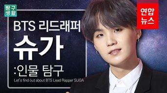 [ENG SUB] Let's find out BTS' Lead Rapper SUGA.