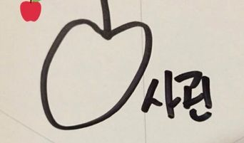 This Rookie Idol Was So Nervous At His First Fansign That He Cutely Spelled 'Apple' Wrongly