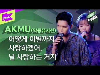 AKMU – 'How can I love the heartbreak, you're the one I love' LIVE   1theK Originals LiveONE