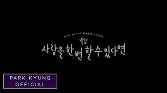BlockB's Park Kyung - 'If I can fall in love once' (Feat. J Rabbit) MV