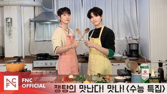 SF9's JaeYoon & TaeYang [JaengTyang] Cooking Show Ft InSeong- Suneung Special