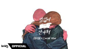 HyoLyn - 'Hug Me Silently' (feat. Crucial Star)' Official Audio