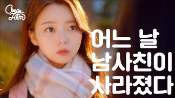 Update EP.03 (Final) - A Male Friend Has Disappeared All Of Sudden | Watch Web Drama: (ENG Sub) A Twist Girl | Playlist EP.01 ~ EP.03
