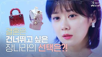 Jang NaRa's 'Oh My Baby' EP.0 | Making & Teaser Film (Playlist) | Released on May 6