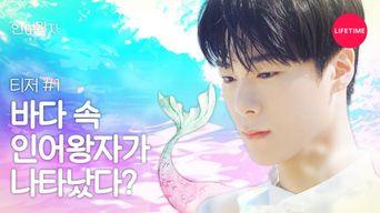 'The Mermaid Prince' Web Drama Teaser With ASTRO's MoonBin