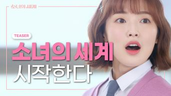 'The World Of My 17' Web Drama Teaser With OH MY GIRL's Arin & More, Based On Webtoon