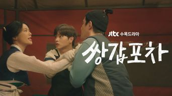 'Mystic Pop-up Bar' Drama Teaser With Yook SungJae & Hwang JungEum