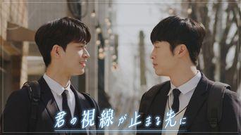 Korean First BL 'Where Your Eyes Linger' Web Drama Teaser