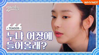'Gaduri Restaurant' Web Drama Teaser With VIXX's Hyuk & Lee JooBin