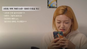 'The World Of My 17' Touches On Issue About Cyberbullying Of Idols & Trainees