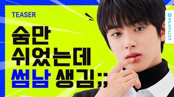 Web Drama 'Pop Out Boy!' Teaser With Kim MinKyu, Weki Meki's DoYeon, & More
