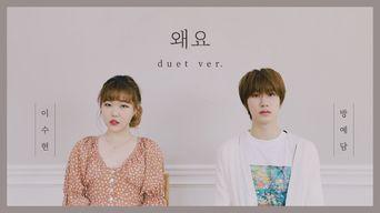 Lee SuHyun & Bang YeDam - 'WAYO' Duet Ver.