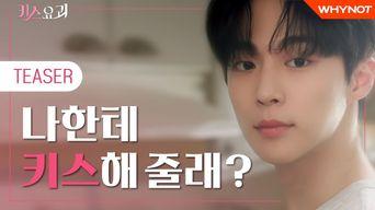 'Kiss Goblin' Web Drama Teaser With Bae InHuyk & Jeon HyeWon [ENG SUB]