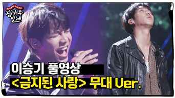 Lee SeungGi - 'Forbidden love' @Master in the House, SBS ENTER
